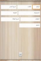 دانلود کتابخانه عظیم اندروید iShia_Books  + شبیه ساز سایت(مکتبة الشیعة)